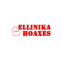 Ellinika Hoaxes
